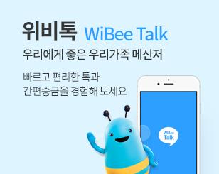 위비톡 Wibee Talk 우리에게 좋은 우리가족 메신저 빠르고 편리한 톡과 간편송금을 경험해 보세요