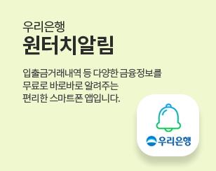 우리은행 원터치 알림 입출금거래내역 등 다양한 금융정보를 무료로 바로바로 알려주는 편리한 스마트폰 앱입니다.