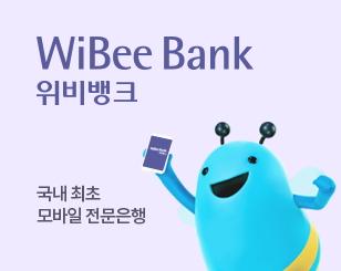 위비뱅크 국내 최초 모바일 전문은행