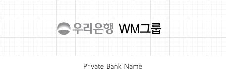 우리은행 WM그룹 Private Bank Name 이미지