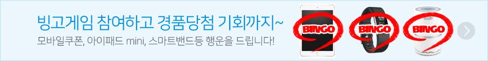 빙고게임 참여하고 경품당첨 기회까지!