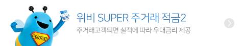 위비SUPER주거래정기적금2