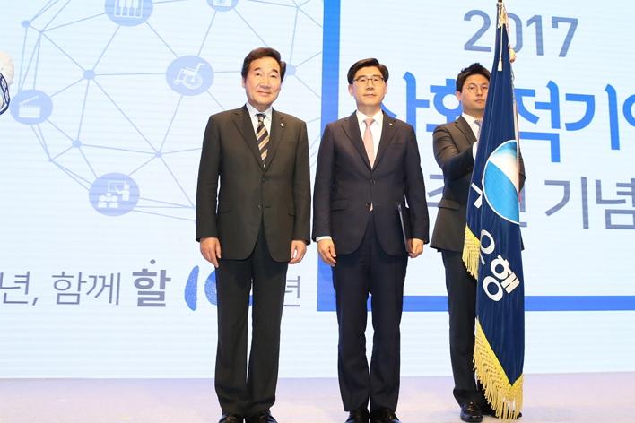 우리은행, '사회적기업 육성 유공자 대통령 표창' 수상