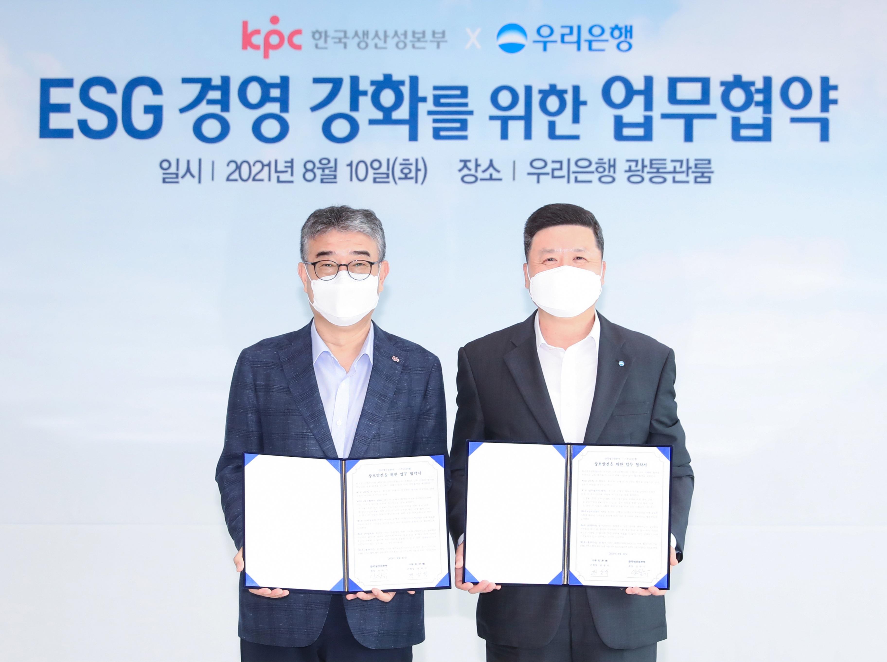 우리은행, 한국생산성본부와 ESG 경영 강화 업무협약 체결