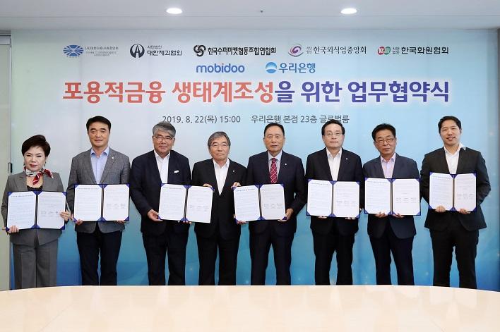 '포용적금융 생태계조성을 위한 업무협약' 체결
