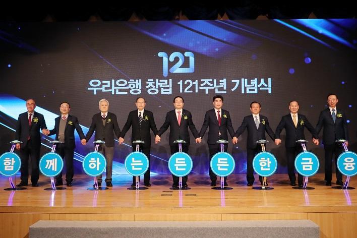우리은행, 창립 121주년 기념식 개최