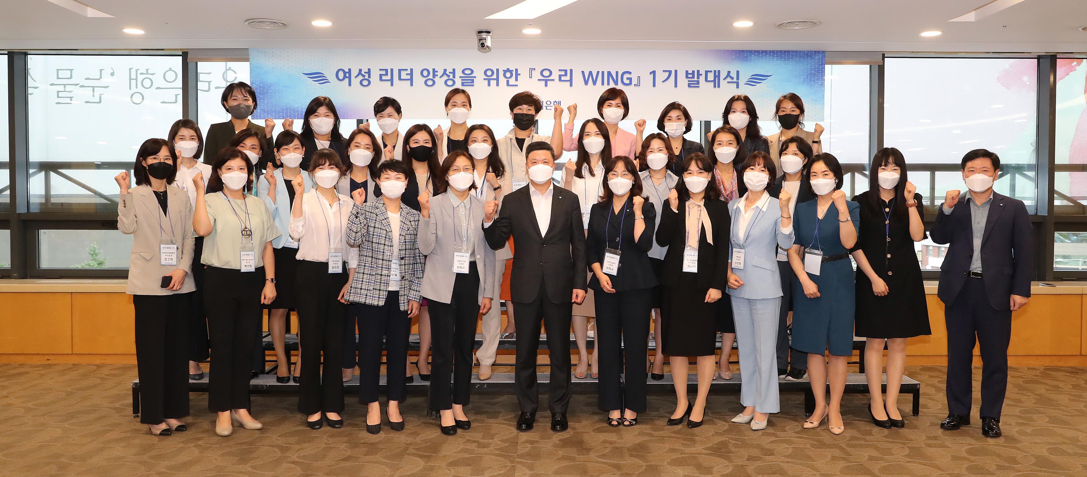 우리은행, 여성 리더 양성 프로그램'우리 WING'1기 발대식 실시