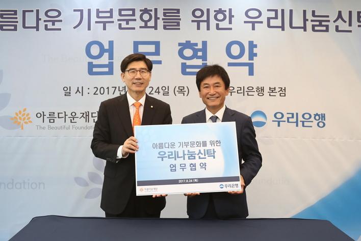 우리은행, 아름다운재단과 '기부문화 확산을 위한 우리나눔신탁 업무협약'