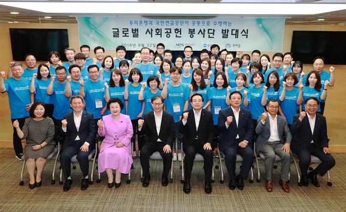 우리은행, 국민연금공단과 공동으로 글로벌봉사단 발대식 개최