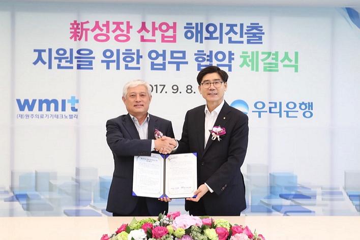우리은행, 원주의료기기테크노밸리와 新성장산업 해외진출 지원 업무협약