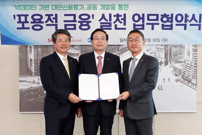 우리은행, SK그룹과 포용적 금융 실천을 위한 업무협약 체결