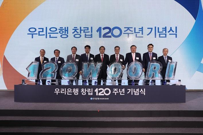 우리은행 창립 120주년 기념식 개최 바로가기
