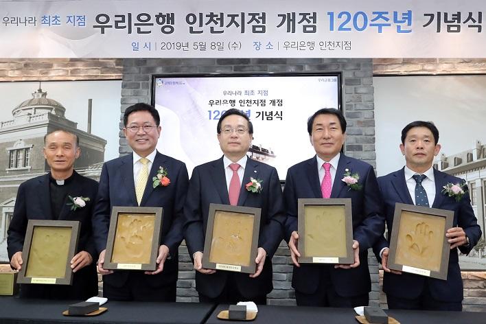 우리은행, 인천지점 개점 120주년 기념행사 실시 바로가기