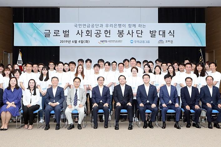 우리금융그룹, 2019년 국민연금공단 공동 글로벌 사회공헌 봉사활동 실시