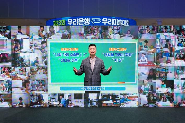 우리은행, '제23회 우리은행 우리미술대회' 온라인 본선대회 개최 바로가기