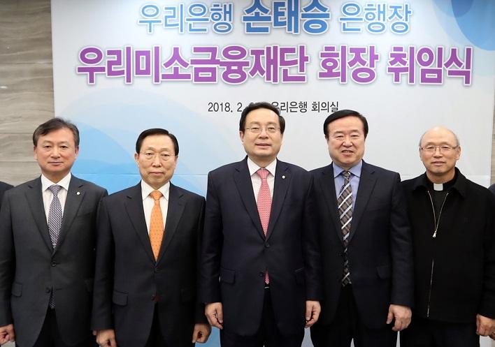 손태승 우리은행장, 우리미소금융재단 회장 취임
