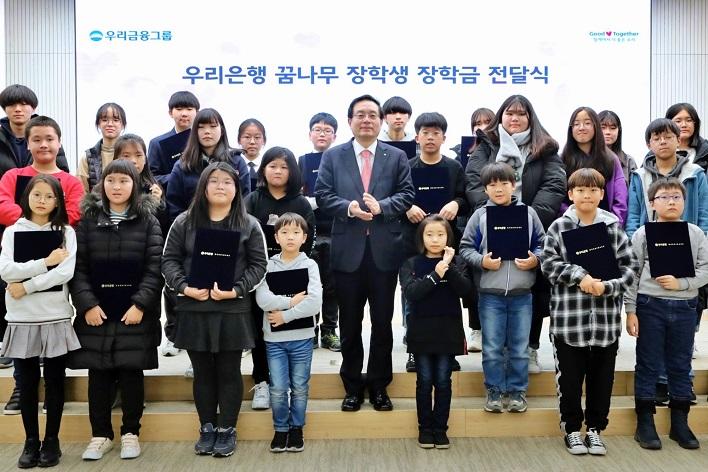 우리금융그룹, '꿈나무 장학사업' 실시 바로가기