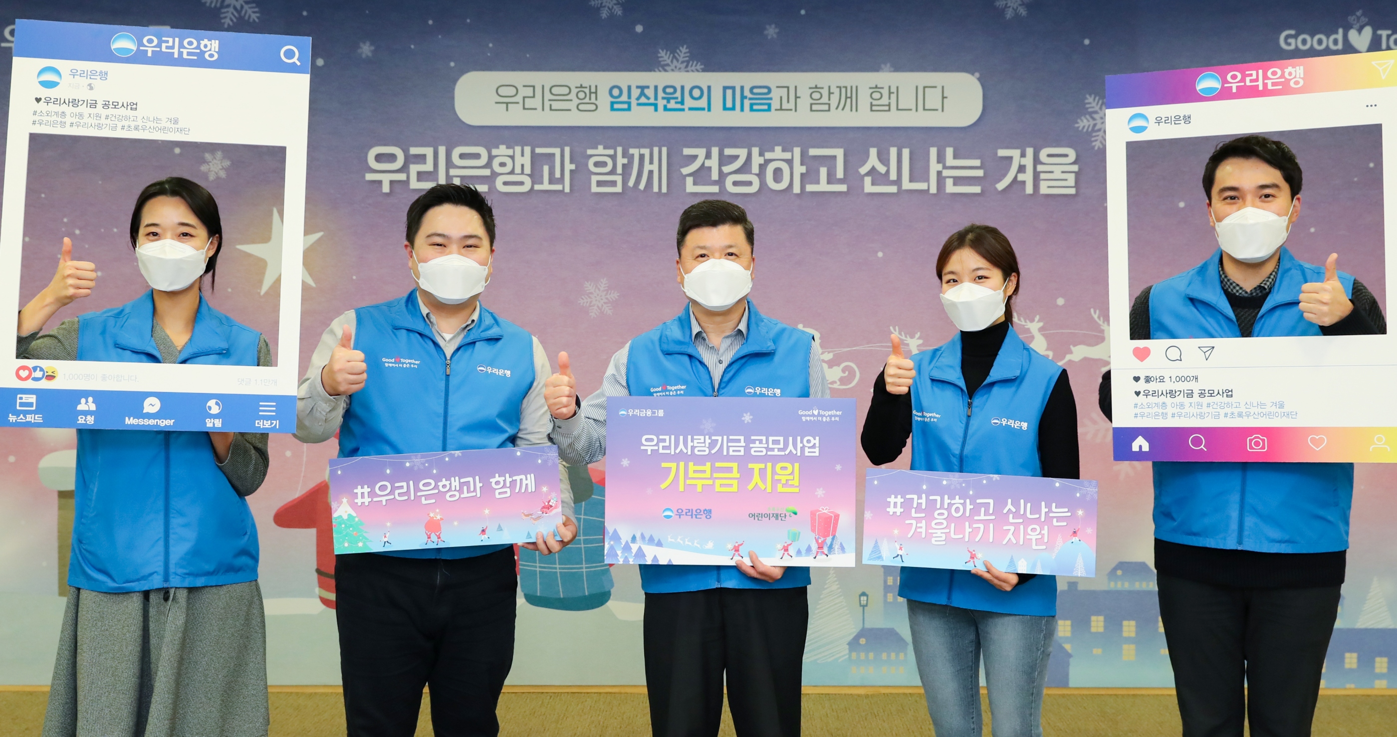 우리은행, 소외계층 아동 위한 건강하고 신나는 겨울나기 지원