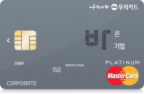 바른 기업카드