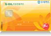 S-OIL주유전용카드