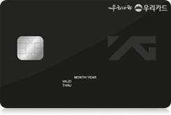 우리 YG 신용카드