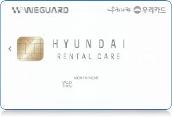 현대렌탈케어 우리카드