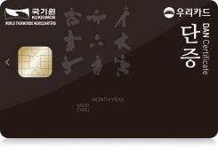 국기원 단증카드