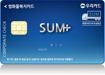 썸(SUM)화물복지카드(기업체크)