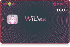 위비 할인카드(LG U+) [발급중단]