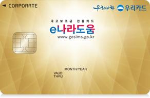 e-나라도움 전용카드
