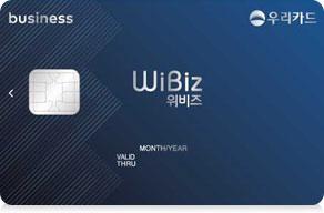 WiBiz 카드