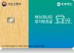버스유가보조금카드(외상거래체크)