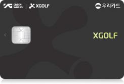 우리 XGOLF 카드