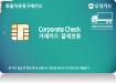 화물차유류구매카드(거래카드결제전용_기업체크)