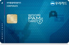 우리팜신용카드(의약품결제전용카드)