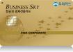 항공권결제전용카드
