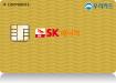 SK주유전용카드