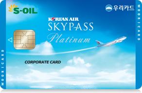 Skypass S-OIL 카드 [발급중단]