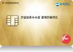 건설보증수수료결제전용카드