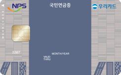 우리 국민연금증카드