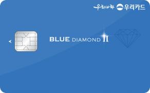 블루다이아몬드Ⅱ 카드
