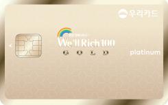 We'll Rich 100 GOLD카드