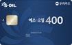 에쓰-오일 400 우리카드