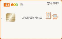 LPG 화물복지카드_E1