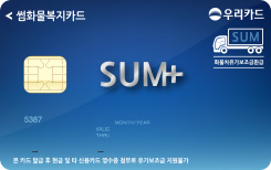 썸(SUM)화물복지카드(개인신용)