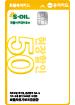 S-OIL 화물복지 50