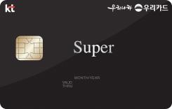 KT Super 할부 우리카드