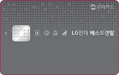 LG전자 베스트렌탈 우리카드