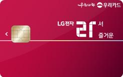 LG전자 라서즐거운 카드