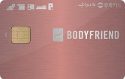 바디프랜드 카드